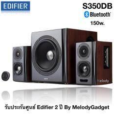 ขาย Edifier S350Db Bluetooth Speaker 150W รับประกันศูนย์ Edifier 2 ปี By Melodygadget Edifier