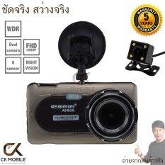 E车E拍 กล้องติดรถยนต์ หน้า/หลัง รุ่น A8 FHD WDR 170º Sony Sensor Novatek 96655