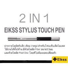 ราคา Eikss Stylus 2 In 1 ปากสำหรับ เขียน วาดรูป บน Smartphone Teblet Ipad แถมฟรีอีก หัวStylus Pixel DiscและStylus Fiber 1ชุด Pentax ใหม่