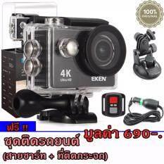 EKEN H9R 4K สีดำ พร้อม ชุดติดรถยนต์ (ของเเท้ 100%)
