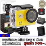 ขาย Eken H9R 4K สีเหลือง พร้อมรีโมท ชุดเเบตเตอร์รี่ 2 ก้อนพร้อมเเท่นชาร์ทเเยก ของเเท้ 100 Eken