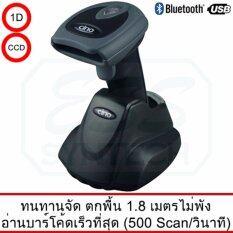 ราคา เครื่องอ่านบาร์โค้ดไร้สายยีห้อ Cino รุ่น F790Bt Usb ระบบ Bluetooth รับประกัน 13 เดือน Cino