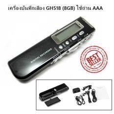 โปรโมชั่น เครื่องบันทึกเสียง Gh518 8Gb ใช้ถ่าน Aaa เครื่องอัดเสียง ใน กรุงเทพมหานคร