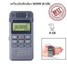 ซื้อ เครื่องบันทึกเสียง Sk999 8 Gb เครื่องอัดเสียง ออนไลน์