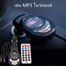 ราคา เครื่องเล่น Car Mp3 ติดรถยนต์ Fm Radio Music Player Black