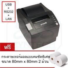 ซื้อ เครื่องพิมพ์ใบเสร็จ Prowill Pdx326 ไม่ต้องใช้หมึก มีสาม Port ในตัวเดียว Serial Usb Lan ใช้ได้กับทุกโปรแกรม ถูก