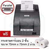 ทบทวน เครื่องพิมพ์ใบเสร็จระบบหัวเข็ม ยี่ห้อ Epson รุ่น Tm U220B Dot Matrix Printer Parallel รับประกัน 18 เดือน มีบริการหลังการขาย