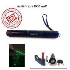 เลเซอร์เขียว 1000 mW Green Laser