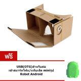 Elit แว่น 3 มิติประกอบเองสำหรับ Iphone และสมาร์ทโฟน Android ทุกรุ่น แถมฟรี Otg ถูก
