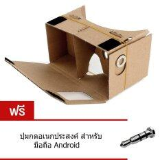Elit  แว่น 3 มิติประกอบเองสำหรับ iPhone และสมาร์ทโฟน Android ทุกรุ่น แถมฟรี  ปุ่มกดอเนกประสงค์ สำหรับมือถือ Android