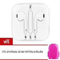 ทบทวน Elit Earphone White หูฟัง 3 5Mm Smartphone สีขาว แถมฟรี Otg สำหรับต่อ เข้าสมาร์ทโฟน แท็บเล็ต