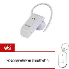 ขาย ซื้อ ออนไลน์ Elit Handsfree Bluetooth Headsets หูฟังบลูทูธ รุ่น Sugar แถมฟรี พวงกุญแจกันหาย ระบบผิวปาก