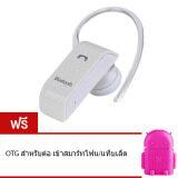 ราคา Elit Handsfree Bluetooth Headsets หูฟังบลูทูธ รุ่น Sugar White แถมฟรี Otg สำหรับต่อ เข้าสมาร์ทโฟน แท็บเล็ต เป็นต้นฉบับ Elit