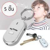 ขาย Elit พวงกุญแจกันหาย กันลืม ระบบผิวปาก พร้อมไฟLed Key Finder 5ชิ้น Elit เป็นต้นฉบับ