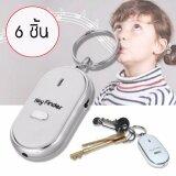 ขาย Elit พวงกุญแจกันหาย กันลืม ระบบผิวปาก พร้อมไฟLed Key Finder 6ชิ้น ราคาถูกที่สุด
