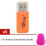 ขาย Elit Memory Card Reader Adapter Orange แถมฟรี Otg สำหรับต่อ เข้าสมาร์ทโฟน แท็บเล็ต Elit เป็นต้นฉบับ