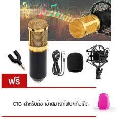 ซื้อ Elit ไมค์ ไมค์อัดเสียง คอนเดนเซอร์ Pro Condenser Mic Microphone Bm800 พร้อมอุปกรณ์เสริม แถมฟรี Otg สำหรับต่อ เข้าสมาร์ทโฟน แท็บเล็ต Elit