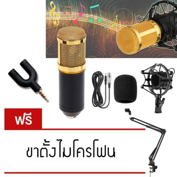 Elit ไมค์ ไมค์อัดเสียง คอนเดนเซอร์ Pro Condenser Mic Microphone BM800 ฟรี! ขาตั้งไมค์โครโฟน และอุปกรณ์เสริม