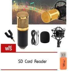 ส่วนลด สินค้า Elit ไมค์ ไมค์อัดเสียง คอนเดนเซอร์ Pro Condenser Mic Microphone Bm800 พร้อมอุปกรณ์เสริม ฟรี Sd Card Reader