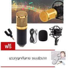 ราคา Elit ไมค์ ไมค์อัดเสียง คอนเดนเซอร์ Pro Condenser Mic Microphone Bm800 พร้อมอุปกรณ์เสริม แถมฟรี พวงกุญแจกันหาย ระบบผิวปาก Elit