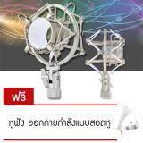 ซื้อ Elit Silver Microphone Mic Shock Mount อุปกรณ์ป้องกันเสียงรบกวน ป้องกันการสั่นสะเทือน ขณะอัดเสียง แถมฟรี หูฟัง ออกกายกำลังแบบสอดหู ใน Thailand
