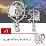 ซื้อ Elit Silver Microphone Mic Shock Mount อุปกรณ์ป้องกันเสียงรบกวน ป้องกันการสั่นสะเทือน ขณะอัดเสียง แถมฟรี พวงกุญแจกันหาย ระบบผิวปาก ใน Thailand