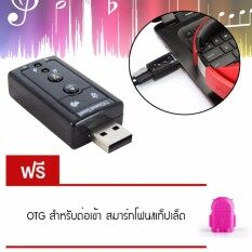 Elit Sound Adapter External USB 2.0 Virtual 7.1 Channel (Black) แถมฟรี OTG