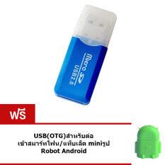 ซื้อ Elit Usb Memory Card Reader Adapter Blue แถมฟรี Otg Elit ออนไลน์
