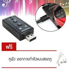 Elit  ยูเอสบี ซาวน์การ์ด การ์ดเสียง USB Sound Adapter External USB 2.0 Virtual 7.1 Channel (Black)  แถมฟรี หูฟัง ออกกายกำลังแบบสอดหู