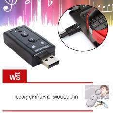 Elit ยูเอสบี ซาวน์การ์ด การ์ดเสียง USB Sound Adapter External USB 2.0 Virtual 7.1 Channel (Black)  แถมฟรี พวงกุญแจกันหาย ระบบผิวปาก