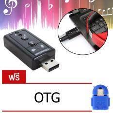 Elit ยูเอสบี ซาวน์การ์ด การ์ดเสียง USB Sound Adapter External USB 2.0 Virtual 7.1 Channel (Black)  แถมฟรี OTG