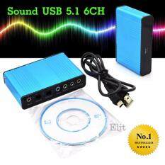 Elit ซาวน์การ์ด อเนกประสงค์ USB Sound Card 5.1 6channel Optical