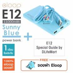 ซื้อ Eloop E12 11000Mah Power Bank E12 Special Guide แถมฟรี ซองผ้า Eloop E12 ออนไลน์ สมุทรปราการ
