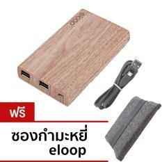 ซื้อ Eloop E12 11000Mah Power Bank สีลายไม้ ออนไลน์