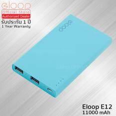Eloop รุ่น E12 แบตสำรอง Power Bank ความจุ 11000Mah ฟรีสายชาร์จ Micro Usb ซองผ้ากำมะหยี่ รับประกัน 1 ปี เป็นต้นฉบับ