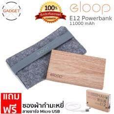 ขาย Eloop รุ่น E12 Power Bank 11000Mah ฟรี ซองกำมะหยี่ สายชาร์จ Micro Usb Eloop ผู้ค้าส่ง