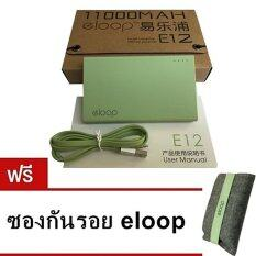 โปรโมชั่น Eloop E12 Power Bank 11000Mah สีเขียว ฟรี ซองกันรอย Eloop กรุงเทพมหานคร