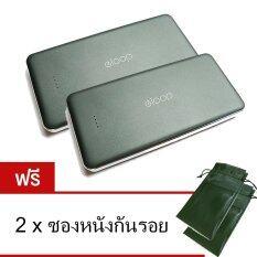 ขาย Eloop E13 Power Bank 13000Mah แพ็คคู่ สีดำ ฟรี ซองหนัง ราคาถูกที่สุด