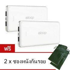 Eloop E13 Power Bank 13000mAh แพ็คคู่ - สีขาว (ฟรี ซองหนัง)
