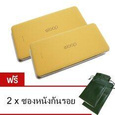 Eloop E13 Power Bank 13000mAh แพ็คคู่ - สีทอง (ฟรี ซองหนัง)
