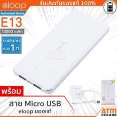 ส่วนลด Eloop E13 Power Bank 13000Mah สีขาว