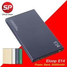 ส่วนลด Eloop E14 Power Bank แบตสำรอง 20000Mah แท้ 100 แถมซองผ้า Eloop ใน กรุงเทพมหานคร