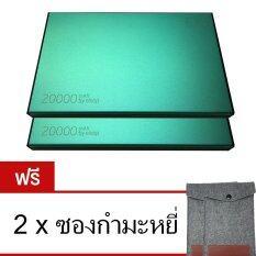Eloop E14 Power Bank 20000mAh แพ็คคู่ - สีเขียว (ฟรี ซองกำมะหยี่ x2)