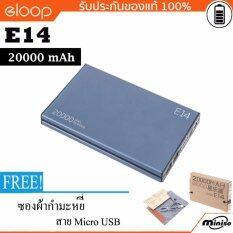 ขาย Eloop E14 Power Bank 20000Mah ฟรี ซองกำมะหยี่ Eloop ถูก