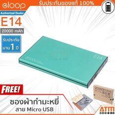 ขาย Eloop E14 Power Bank 20000Mah สีเขียว ฟรี ซองกำมะหยี่ Eloop ถูก