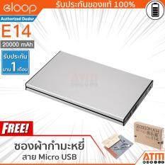 ส่วนลด Eloop E14 Power Bank 20000Mah สีเงิน ฟรี ซองกำมะหยี่ นนทบุรี