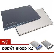 ขาย Eloop E14 Power Bank พาวเวอร์แบงค์ แบตเตอรี่สำรอง 20000 Mah แพ็คคู่ สีดำ สีเงิน แถมฟรี ซองผ้า Eloop 2 ชิ้น Eloop ถูก