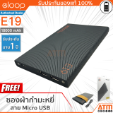 Eloop E19 Power Bank 18 000 Mah สีดำ ฟรี ซองกำมะหยี่ ใหม่ล่าสุด