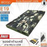 ขาย Eloop E19 Power Bank 18 000 Mah สีลายทหาร ฟรี ซองกำมะหยี่ ถูก นนทบุรี