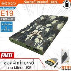 ราคา Eloop E19 Power Bank 18 000 Mah สีลายทหาร ฟรี ซองกำมะหยี่ ใหม่ ถูก